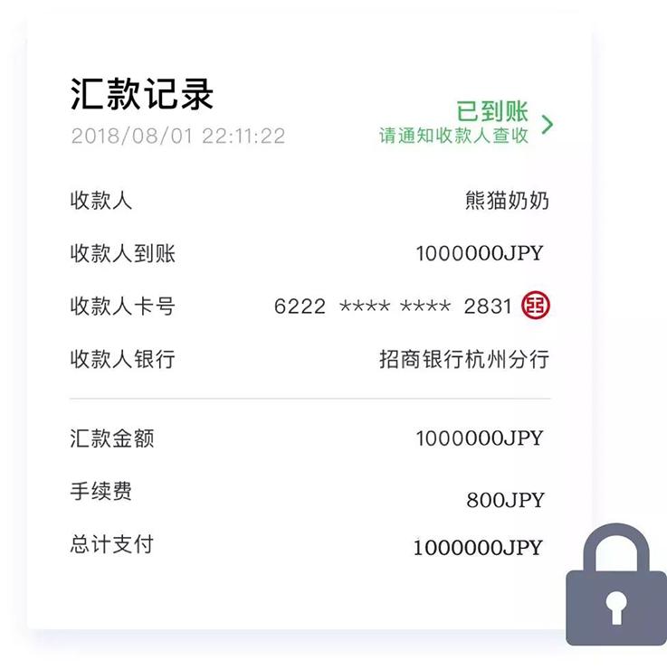 【日本汇款中国】风靡澳新的熊猫速汇正式登陆日本,汇款中国的亲们有福了!熊猫速汇汇款记录|熊猫速汇 PandaRemit