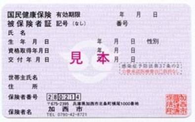 【日本大阪必备保险知识】来大阪工作,必须了解的保险知识 - 保险证|熊猫速汇 PandaRemit