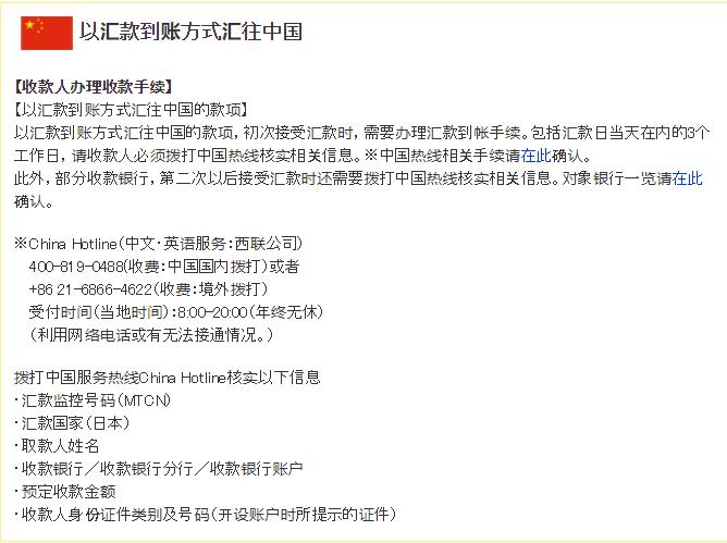 【日本大阪线上汇款中国】在日华人汇款中国最便捷的方式 - 收款人如何办理收款|熊猫速汇 PandaRemit