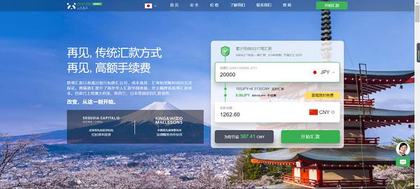 【日本大阪线上汇款中国】在日华人汇款中国最便捷的方式 - 熊猫速汇|熊猫速汇 PandaRemit