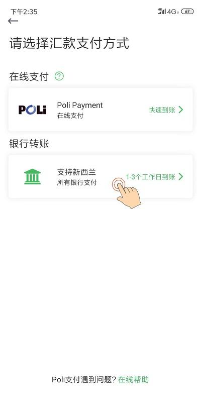 【新西兰汇款中国】如何使用熊猫速汇汇款中国? - 熊猫速汇汇款操作步骤|熊猫速汇 PandaRemit