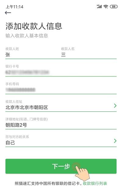 【澳大利亚汇款中国】如何使用熊猫速汇汇款中国? - 熊猫速汇操作步骤截图 熊猫速汇 PandaRemit