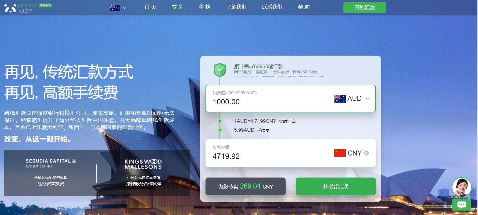 【澳洲悉尼护照办理】在澳洲悉尼,如何办理护照? - 熊猫速汇界面|熊猫速汇 PandaRemit