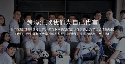 【新加坡线上换汇】跨境汇款2.0时代,新加坡华人手机上直接一键汇款 - 熊猫速汇|熊猫速汇 PandaRemit
