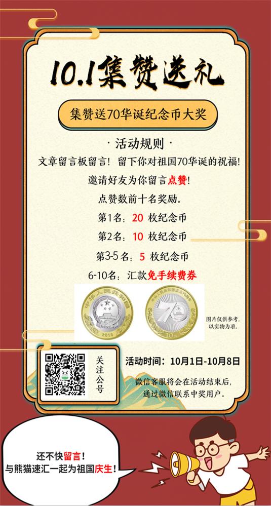 70周年,国庆,汇款中国26