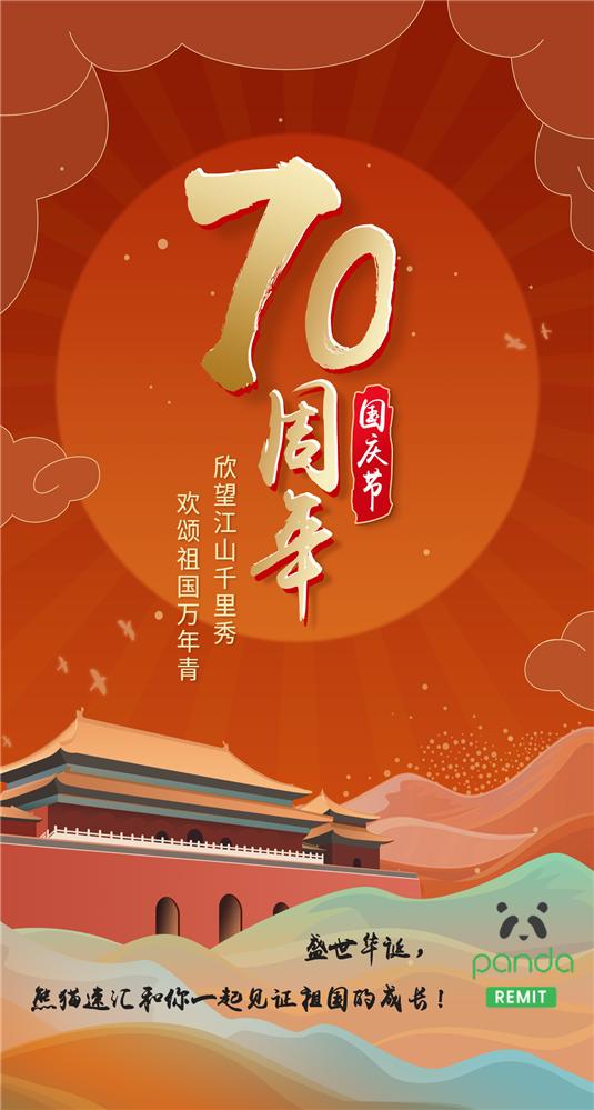 70周年,国庆,汇款中国25