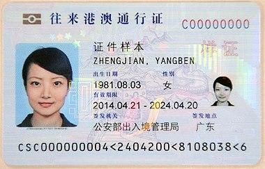 【香港匯款大陸】 香港恆生銀行操作指南 - 回鄉證| 熊貓速匯PandaRemit