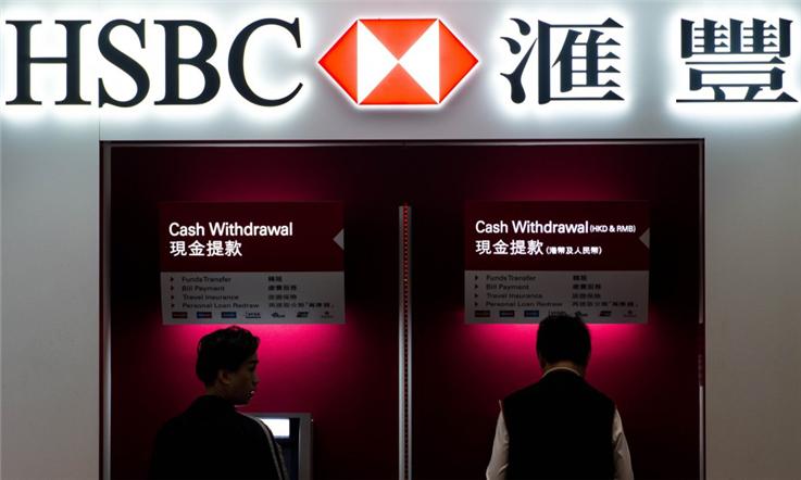 【香港匯款大陸】灣仔區:香港中西結合部—香港滙豐銀行ATM機| 熊貓速匯Pandaremit