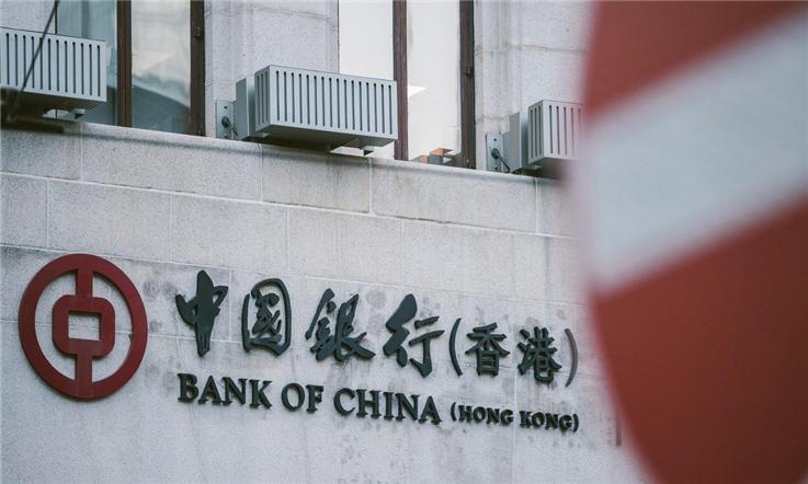 【香港匯款大陸】灣仔區:香港中西結合部—香港中國銀行分行| 熊貓速匯Pandaremit