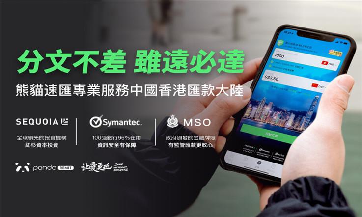 【香港匯款大陸】香港九龍:文化大熔爐—熊貓速匯款產品介紹| 熊貓速匯Pandaremit