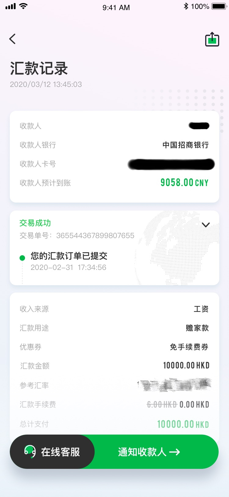 【香港匯款大陸】灣仔區:香港中西結合部—熊貓速匯匯款成功憑證| 熊貓速匯Pandaremit