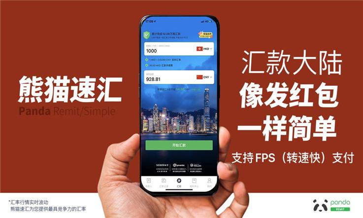 【香港匯款大陸】灣仔區:香港中西結合部—熊貓速匯APP界面| 熊貓速匯Pandaremit