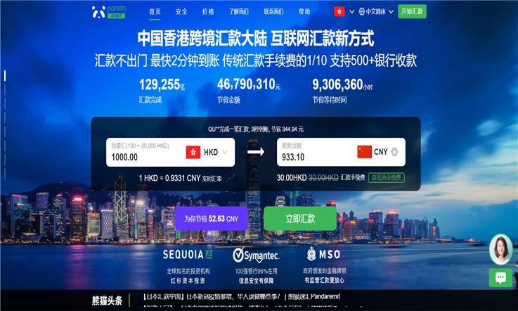 【香港匯款大陸】灣仔區:香港中西結合部—熊貓速匯款,官網| 熊貓速匯Pandaremit