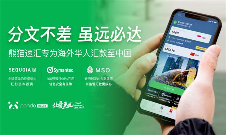 【新加坡汇款中国】新加坡DBS星展银行办卡攻略—熊猫速汇产品介绍|熊猫速汇Pandaremit
