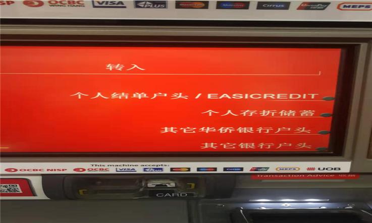 【新加坡汇款中国】新加坡OCBC大华银行办卡攻略—OCBC ATM机转账  熊貓速匯Pandaremit