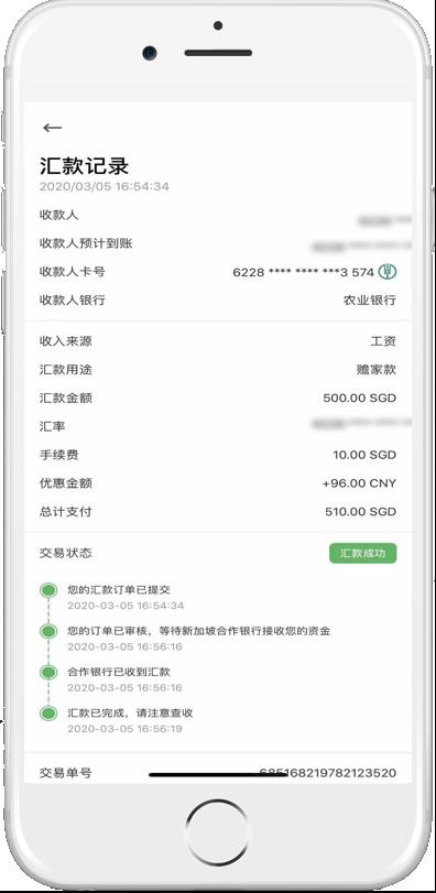 【新加坡汇款中国】新加坡POSB邮政储蓄银行办卡攻略—熊猫速汇汇款成功凭证|熊猫速汇Pandaremit
