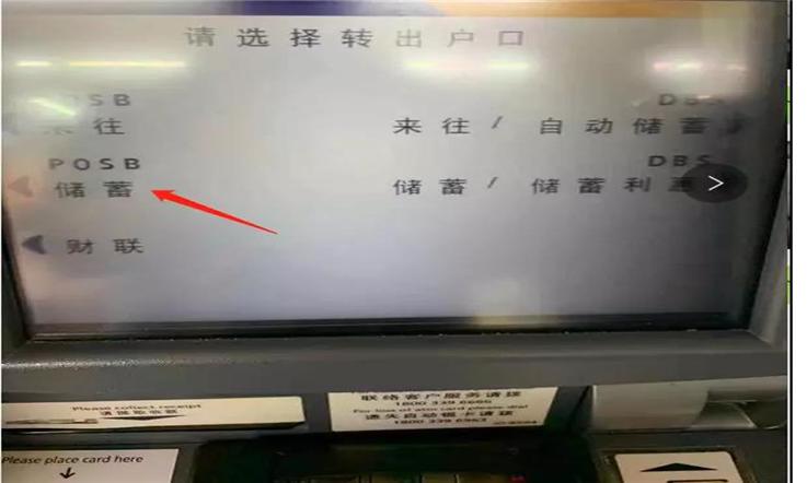 【新加坡汇款中国】新加坡POSB邮政储蓄银行办卡攻略—新加坡邮储银行ATM机转账|熊猫速汇Pandaremit