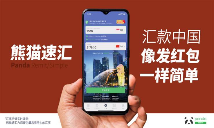 【新加坡汇款中国】新加坡POSB邮政储蓄银行办卡攻略—新熊猫速汇APP界面|熊猫速汇Pandaremit