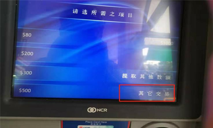 【新加坡汇款中国】新加坡UOB大华银行办卡攻略—大华银行ATM机转账 熊猫速汇Pandaremit