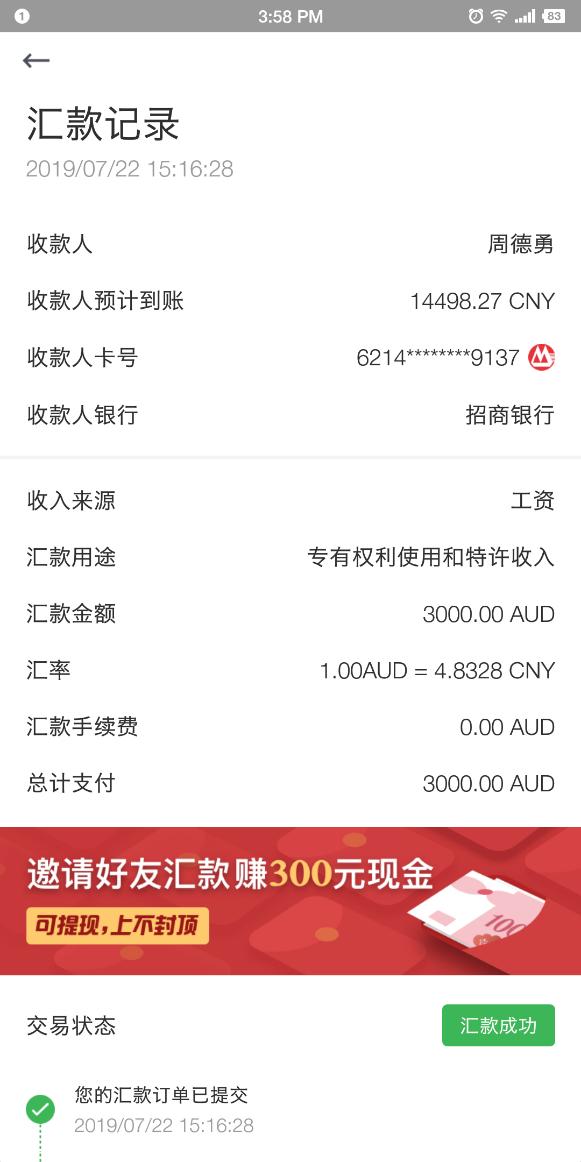【澳大利亚汇款中国】澳大利亚NAB银行攻略—熊猫速汇汇款成功凭证|熊猫速汇Pandaremit