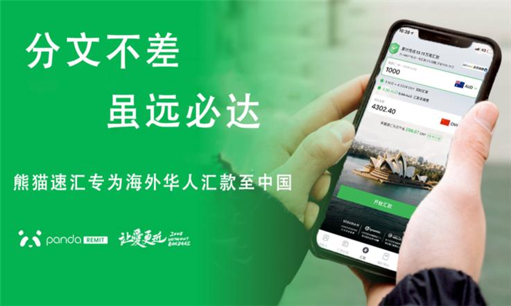 【澳大利亚汇款中国】澳大利亚NAB银行攻略—熊猫速汇产品介绍|熊猫速汇Pandaremit