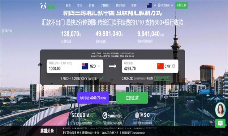 【新西兰汇款中国】新西兰Westpac银行办卡攻略—熊猫速汇官网|熊猫速汇Pandaremit