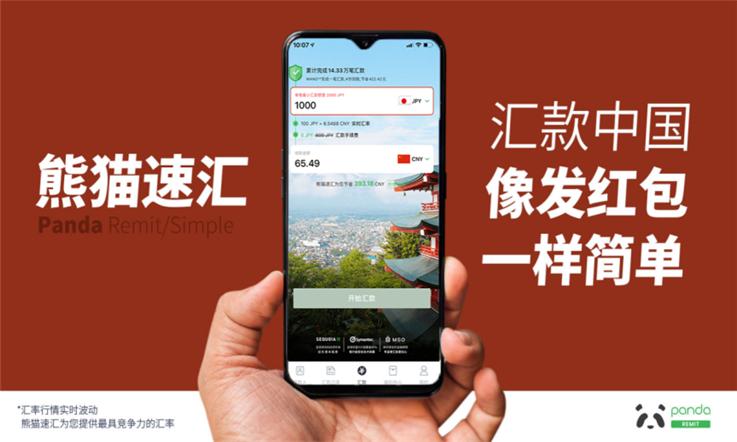 【日本汇款中国】三井住友银行办卡攻略—熊猫速汇APP界面|熊猫速汇Pandaremit
