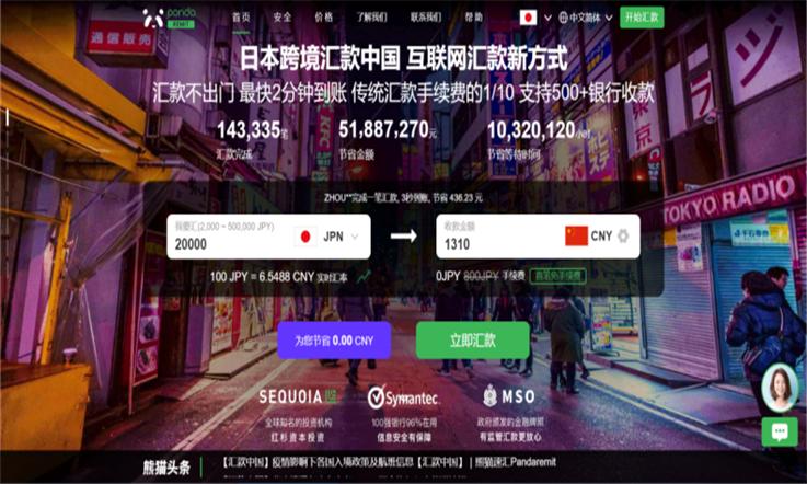 【日本汇款中国】三井住友银行办卡攻略—熊猫速汇官网|熊猫速汇Pandaremit