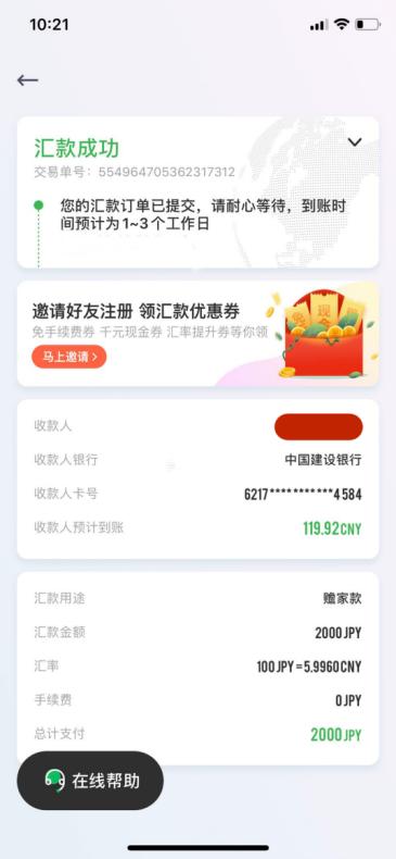 【日本汇款中国】三井住友银行办卡攻略—熊猫速汇汇款成功凭证|熊猫速汇Pandaremit