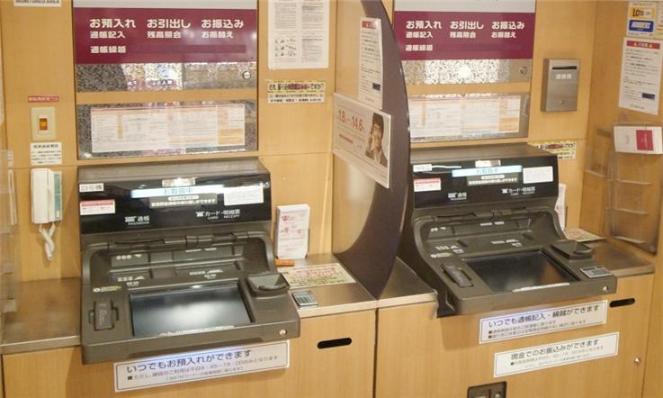 【日本汇款中国】三菱UFJ银行办卡攻略—三菱银行ATM机|熊猫速汇Pandaremit