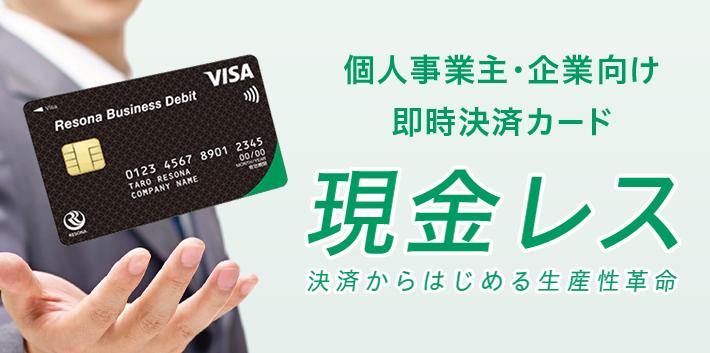 【日本汇款中国】雷索纳银行办卡攻略—雷索纳银行信用卡|熊猫速汇Pandaremit