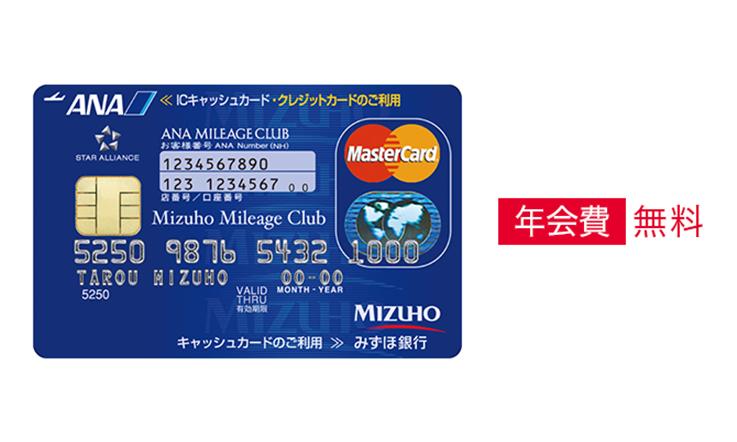 【日本汇款中国】瑞穗银行办卡攻略—瑞穗银行卡 熊猫速汇Pandaremit