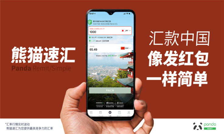 【日本汇款中国】日本最放心外国人聚集地—江户川区—熊猫速汇APP界面|熊猫速汇Pandaremit