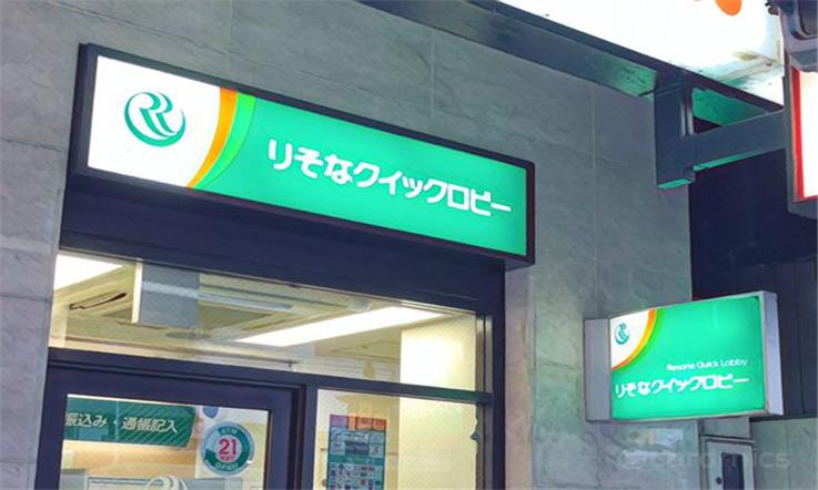 【日本汇款中国】日本最放心外国人聚集地—江户川区—江户川雷索纳银行分行|熊猫速汇Pandaremit