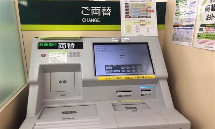 【日本汇款中国】东京的生活气息地—足立—三井住友银行ATM机|熊猫速汇Pandaremit