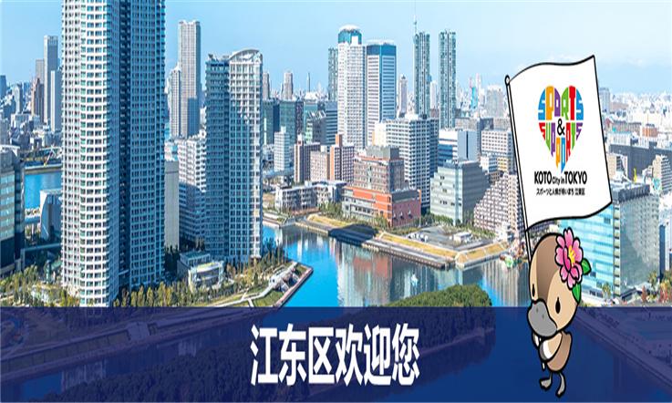 【日本汇款中国】日本水彩都市—江东区—江东区|熊猫速汇Pandaremit