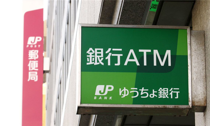 【日本汇款中国】日本购物胜地—新宿—新宿邮储银行分行 熊猫速汇Pandaremit