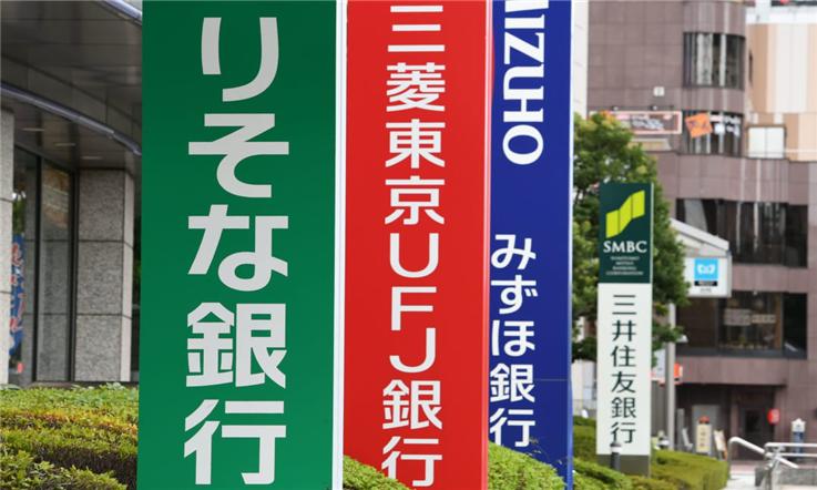 【日本汇款中国】日本水彩都市—江东区—日本四大银行|熊猫速汇Pandaremit