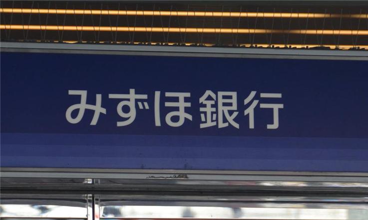 【日本汇款中国】东京的生活气息地—足立—瑞穗银行标志|熊猫速汇Pandaremit