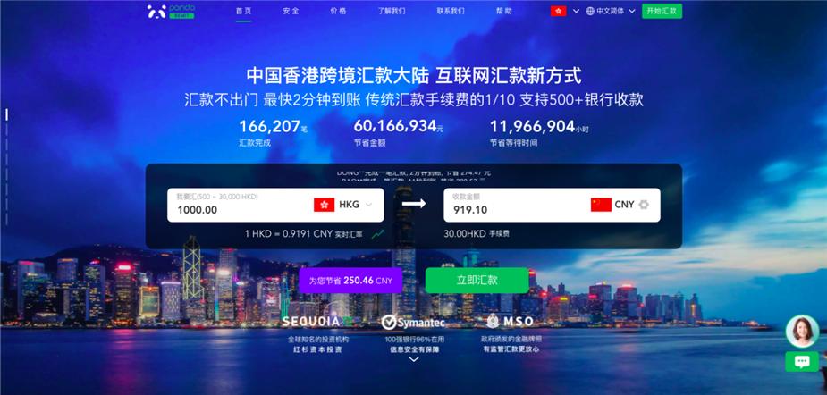 【跨境汇款中国】践行世行倡议,熊猫速汇用金融科技改变香港汇款方式—熊猫速汇官网