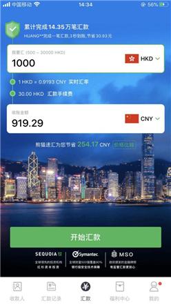 【跨境汇款中国】践行世行倡议,熊猫速汇用金融科技改变香港汇款方式—熊猫速汇APP界面
