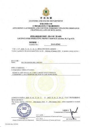 【跨境汇款中国】践行世行倡议,熊猫速汇用金融科技改变香港汇款方式—MSO证书
