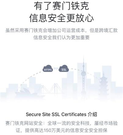 【跨境汇款中国】践行世行倡议,熊猫速汇用金融科技改变香港汇款方式—熊猫速汇安全保障