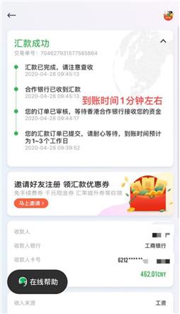 【跨境汇款中国】践行世行倡议,熊猫速汇用金融科技改变香港汇款方式—熊猫速汇汇款成功凭证