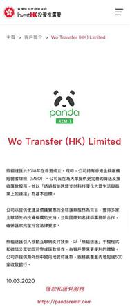 【跨境汇款中国】践行世行倡议,熊猫速汇用金融科技改变香港汇款方式