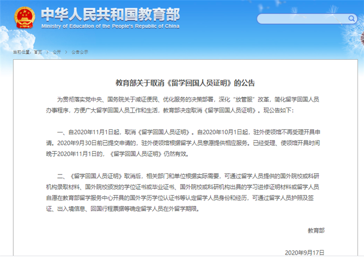 【跨境汇款中国】教育部取消《留学生回国证明》,熊猫速汇助力海外华人汇款回中国