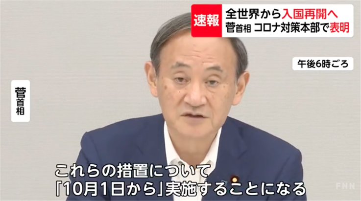 【熊猫速汇】日本入境解除+促销政策双管齐下;东京奥运会预计2021年举办