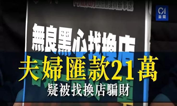 【香港匯款大陸】都2020年了還在網上搜找換店?用熊貓速匯極速匯款大陸-私人换汇被骗新闻 | 熊貓速匯PandaRemit