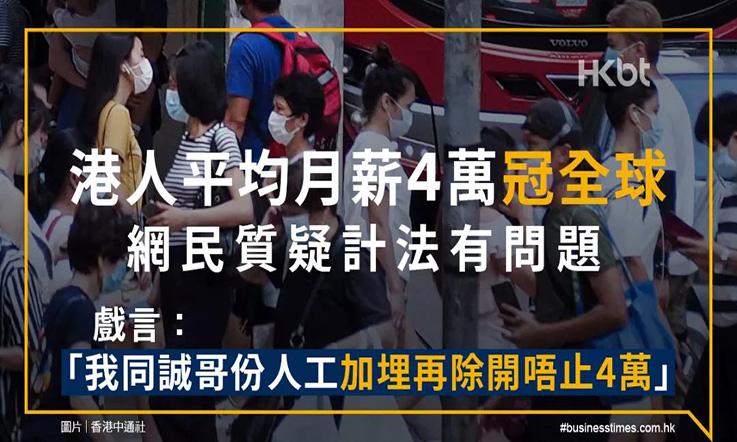 【香港匯款大陸】香港打工仔匯款到大陸,熊貓速匯提供最優方式-香港月薪 | 熊貓速匯PandaRemit