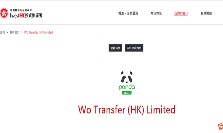 【香港匯款大陸】都2020年了還在網上搜找換店?用熊貓速匯極速匯款大陸-香港 Invest HK 背书 | 熊貓速匯PandaRemit